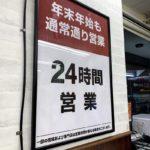 晴海・勝どき・月島にあるスーパーの2019年末2020年始 営業時間情報