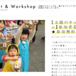 2020年2月8日-9日の太陽のマルシェで【キッズマルシェ】募集中!!