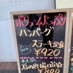 ケーキも注文できる豊海地区の定食屋さん「レストラン GOTO」でランチを食べてきた