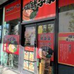 本格とんこつ醤油ラーメンと、いろいろな中華が味わえる「横浜家系ラーメン 猪子家」に行ってきました。