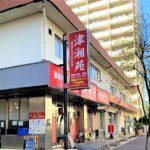 豊海地区の中華屋さん「津湘苑 (しんしょうえん)」で旨辛マーラー麺