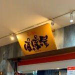 晴海トリトンで楽しめる二郎系ラーメン「ぽっぽっ屋」で油麺をいただきました