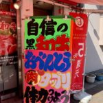 大江戸線の看板やアナウンスでおなじみの「肉のたかさご」は、度肝を抜くセンスの看板であふれてました