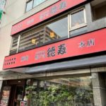勝どき駅すぐの老舗焼肉屋さん「徳寿」で自分で焼ける焼肉ランチ
