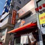 【閉店】月島で北海道ラーメンが楽しめるお店「北の恵み」で味噌ラーメンをいただきました