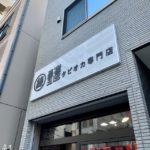 月島にタピオカ専門店 「縁(ゆかり)」が2020年1月13日にオープンしたのでタピってきました