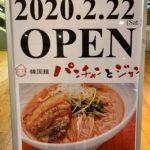 【閉店】晴海トリトンのフードコートに「韓国麺 パンチャンとジョン」2020年2月22日にオープン!
