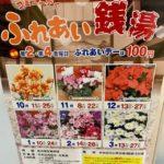 100円で利用できる「ふれあい銭湯」を開催する中央区の9つの銭湯を全紹介