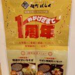 晴海トリトンの「麹町ばらく」1周年記念で1500円の特選丼セットが期間限定で1000円に