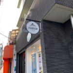 月島のカフェ「RAINBOW」で「珈琲工房いしかわ」石のコーヒーと甘いナッツを楽しむ