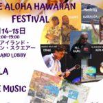 (延期)晴海トリトンのハワイアンイベント「リブ・アロハ」次回開催は6月ではなく3月となります