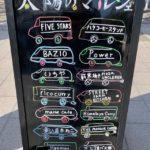 マルシェで今日は何食べようか!2/8土曜の「太陽のマルシェ」のキッチンカーを見てきました!
