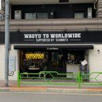 勝どきの和牛や松坂牛の本格ハンバーガーが食べられるお店「wagyu to worldwide」でランチ