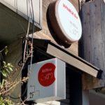 月島もんじゃロードの近くに「和酒バー こっぽり」がオープン