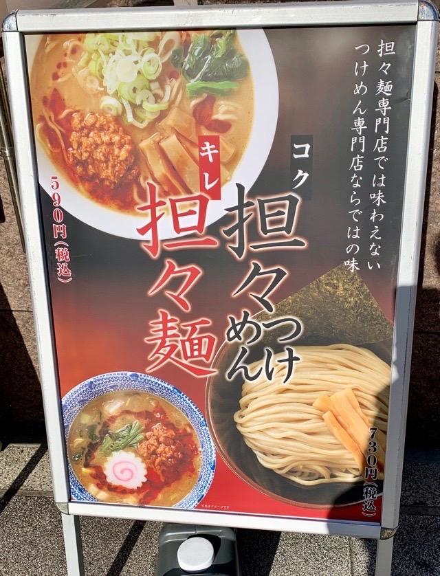 つけ麺 さん の 近く 屋