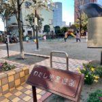 月島地区の公園全紹介【わたし児童遊園】