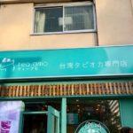 移転先は東雲一丁目!豊洲のタピオカ専門店「tea amo 豊洲店」が8月30日に移転のため閉店