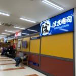 豊洲のはま寿司でスタートした「ネットで事前注文でお持ち帰り」のネット注文から持ち帰り並び方、セルフ梱包まで解説