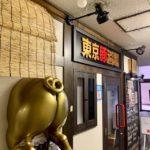 勝どきのビュック中銀の地下に居酒屋「東京豚酒場」がオープンしたので見てきました。