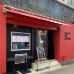月島の「カープ串焼き」が2020年4月11日からスポーツバー 「B one 月島店」として開店