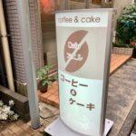 勝どきの有名喫茶店「cafe アエル」でおいしいアイスカフェオレをいただきました