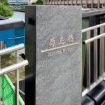 勝どきの新島橋の架け替え工事が10年かけてついに完了!親水公園との接続やミニ公園も