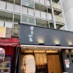 勝どきの寿司屋さん「すしいち」でネタがふわふわでうまい9貫にぎりランチをいただく