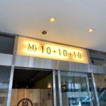 2020年6月5日オープンの月島のイタリアン「M's DINING 101010」でランチ