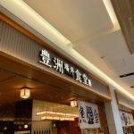 豊洲にできた魚金のお店「豊洲場外食堂 魚金」で絶品ブリとシラス丼をいただく
