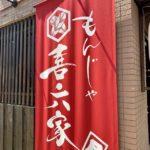 月島に2020年8月7日オープンのもんじゃ焼き屋さん「喜六家」で豚紅タコのもんじゃをいただく