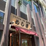 月島駅直結タワマンの1階にある「干物専門居酒屋 めし屋」で絶品アジのたたき丼ランチをいただく