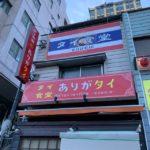 月島のラーメン屋さん「北の恵み」が閉店、跡地にはタイ料理屋さん「ありがタイ」がオープン予定