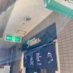勝どきサンスクエア地下1Fに2020年6月15日オープンの「炙匠 (アブク)」で炭火焼お魚ランチ!