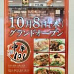 イオン東雲店のフードコートに10月8日に「中華101」と「HELLO!TEA」が2店舗同時オープン!