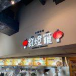 2020年9月16日に中華定食の「紅燈籠」が晴海トリトンスクエアのフードコートにオープン