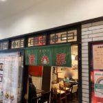 がっつり中華を食べたい方へ!豊洲の「珉珉(ミンミン)」でランチをいただく