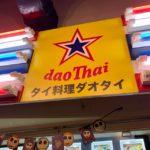 タイ料理が食べたい!晴海トリトンのフードコート「ダオタイ」でチキンライスをいただく