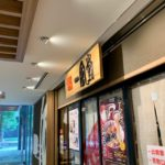 意外にファミリー向けのお店です!豊洲フォレシアの「一風堂」でラーメンをいただく