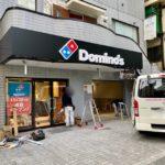 勝どきのカツレツラートが閉店!跡地にドミノピザ勝どき店が11月30日ごろにオープン予定