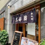 東京中に同名店があるのはなぜ?月島の「三好弥(みよしや)」で絶品やわらかヒレカツ丼のランチ!