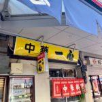 月島もんじゃストリートにある昔ながらの中華屋さん「中華 一心  」で半チャーハンラーメンランチ!