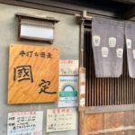 勝どきの蕎麦屋さん「銀蕎麦 國定」でおいしいお蕎麦と大きなお肉の親子丼をいただく