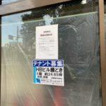 【2020年】晴海・勝どき・月島・豊海・佃で今年閉店したお店