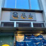 2020年12月22日オープン!月島の野菜巻き串と巻料理のお店「巻島 月島店」で巻肉ランチ!