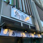2020年12月15日にオープン!月島のから揚げ・鶏料理・おでん「鳥番長」で700円ランチ!