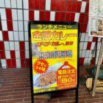 勝どき中銀ビュック地下の「東京豚酒場」で「ゴーゴーカレー」監修の金沢カレーをいただく