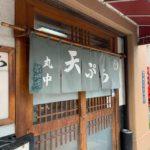 月島の天ぷら屋さん「丸中(まるなか)」でさくさくおいしい天ぷらランチをいただく