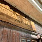 佃の住吉神社の近くにある中華料理屋さん「麗江(リージャン)」で上品でおいしいラーメンランチ