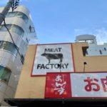 勝どきのグーテ・ルブレ跡地にお肉の工場直売所「MEET FACTORY」がオープン準備中