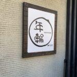 月島の北海道居酒屋×スープカレーの「年輪」でたっぷり野菜と鶏モモ肉が入ったランチをいただく